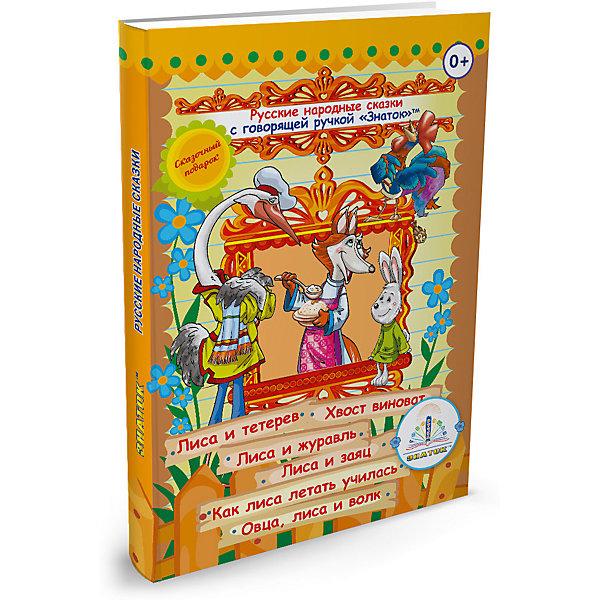 Купить Русские народные сказки для говорящей ручки, Знаток, Китай, Унисекс