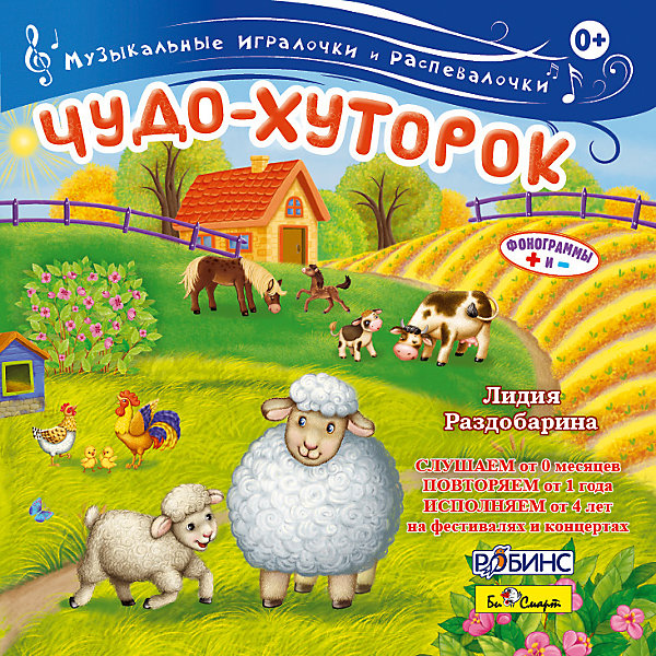 Би Смарт CD Чудо-хуторок