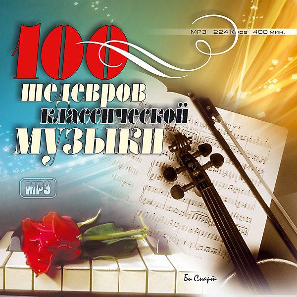 Би Смарт MP3 100 шедевров классической музыки 100 самых знаменитых концертов mp3