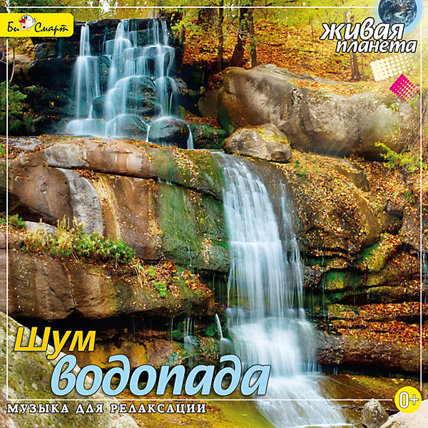 Би Смарт CD Шум водопада