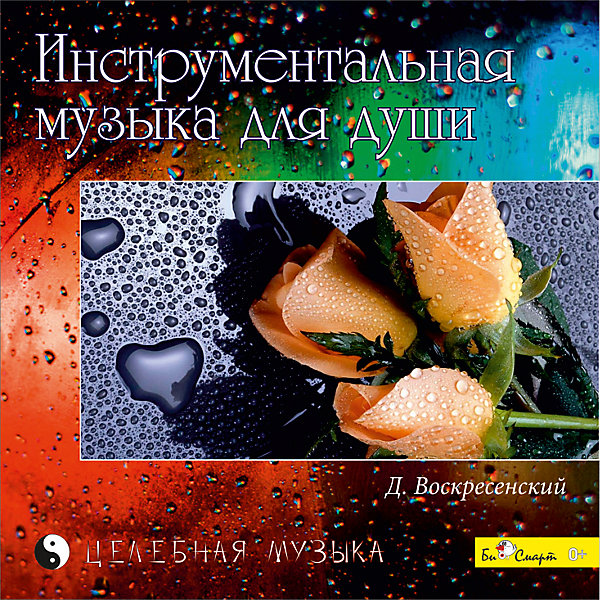 Би Смарт CD Инструментальная музыка для души музыка cd dvd beyond dsd cd