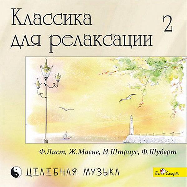 Би Смарт CD Классика для релаксации - 2 би 2 иномарки cd