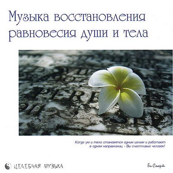 Би Смарт CD Музыка восстановления равновесия тела и души для души и тела iherb