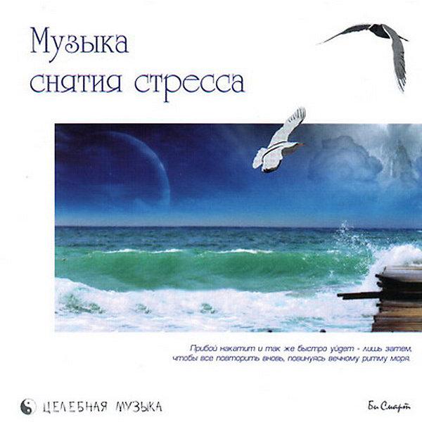 Би Смарт CD Музыка снятия стресса природные лабиринты 70 рисунков для раскрашивания и снятия стресса