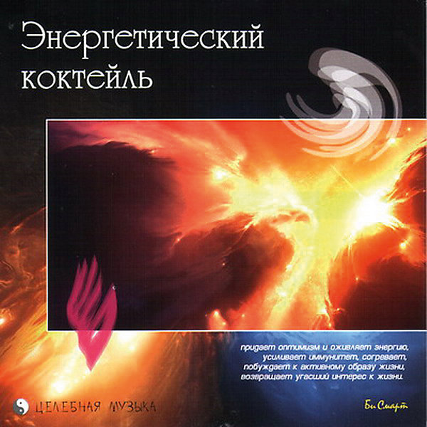 Би Смарт CD Энергетический коктель би 2 – prague metropolitan symphonic orchestra vol 2 cd