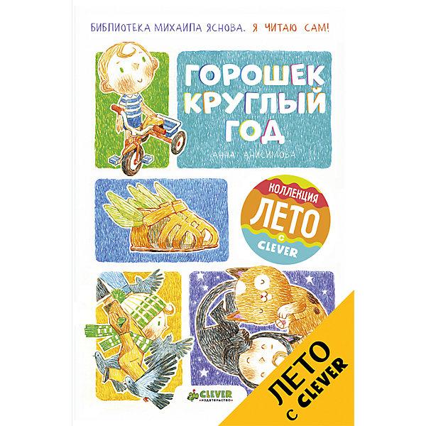 Clever Горошек круглый год, Я читаю сам!, А. Анисимова, Clever цены