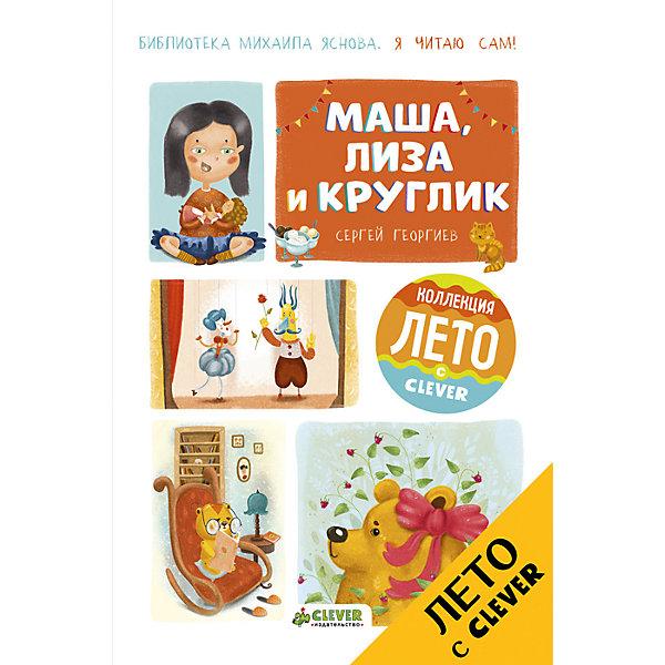 Clever Книжка из серии Я читаю сам! Маша, Лиза и Круглик, Герогиев С., Clever clever бакстер и его книжка кбрагадоттир р с 4 лет