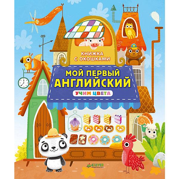 Clever Мой первый английский: учим цвета, Clever cute n clever плакат а2 для девочек мой первый год