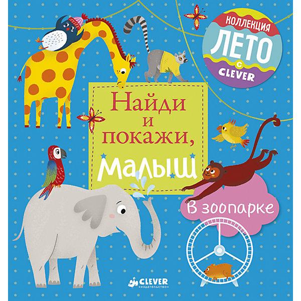 Купить Найди и покажи, малыш: в зоопарке, Clever, Россия, Унисекс