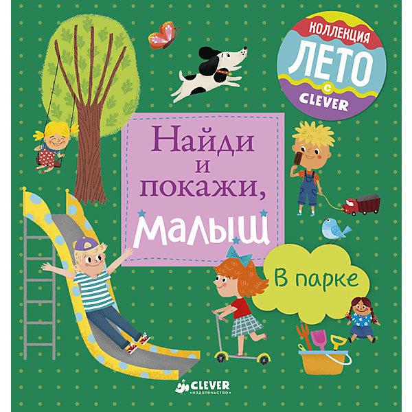 Купить Найди и покажи, малыш: в парке, Clever, Россия, Унисекс