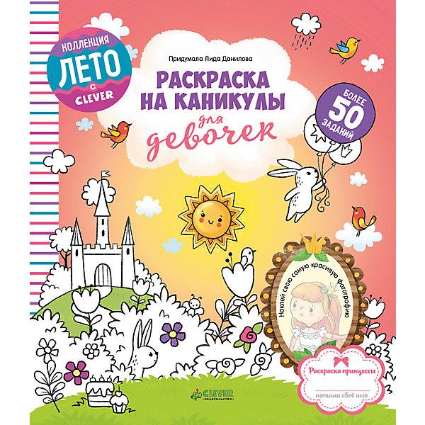 Clever Раскраска на каникулы для девочек, Данилова Л., Clever издательство clever 3 класс учебник для отличника на каникулы
