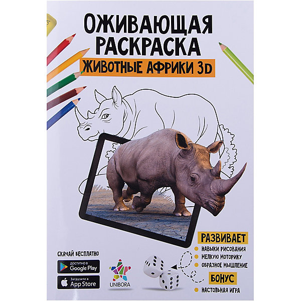Раскраска с дополненной реальностью Unibora Животные АфрикиРаскраски для детей<br>Характеристики товара: <br><br>• возраст: от 3 лет; <br>• количество трехмерных моделей: 11; <br>• формат: 21 х 3 х 30 см.; <br>• материал: бумага/картон; <br>• вес: 118 гр.; <br>• бренд: Unibora (Юнибора); <br>• страна обладатель бренда: Россия. <br><br>Увлекательная и оживающая раскраска с «Животные Африки» - это уникальная разработка, совмещающая в себе игру с дополненной реальностью и изобразительное творчество.  Оживающая раскраска поможет попасть в увлекательное путешествие по диким Джунглям! Маленькие путешественники познакомятся с жирафами и носороги, гориллами и буйволами и многими другими животными жаркого континента. Можно не только расскрасить животных по своему вкусу, но и рассмотреть со всех сторон, услышать их звуки и даже поиграть с ними с помощью вашего мобильного телефона или планшета. Инструкция: Скачайте и откройте бесплатное приложение Unibora Africa на вашем мобильном устройстве или планшете через Appstore или GooglePlay. Активируйте код ( код расположен на обратной стороне книжки раскраски) и наведите ваше устройство на страницу раскраски. <br><br>В книжке вы найдете: <br><br>• 11 рисунков для раскрашивания <br>• 11 персонажей в 3D-графике высокого качества: играйте с ними и делайте удивительные фото! <br>• Бонус: Настольная игра с оживающими фишками на цветном развороте!<br>Ширина мм: 30; Глубина мм: 210; Высота мм: 297; Вес г: 118; Возраст от месяцев: 12; Возраст до месяцев: 144; Пол: Унисекс; Возраст: Детский; SKU: 6722035;