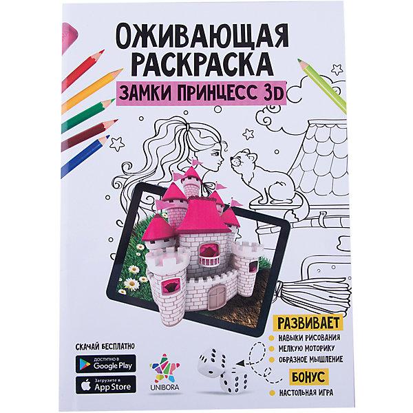 Раскраска с дополненной реальностью Замки Принцесс, UniboraРаскраски для малышей<br>Характеристики товара:<br><br>• возраст: от 3 лет;<br>• количество трехмерных моделей: 11;<br>• формат: 21 х 3 х 30 см.;<br>• материал: бумага/картон;<br>• вес: 118 гр.;<br>• бренд: Unibora (Юнибора);<br>• страна обладатель бренда: Россия.<br><br>Увлекательная и оживающая раскраска с «Замки принцесс» - это уникальная разработка, совмещающая в себе игру с дополненной реальностью и изобразительное творчество. <br><br>Оживающая раскраска приглашает в гости к принцессам, каждая из них покажет вам свой роскошный замок. Раскрашивайте замки и наряды принцесс, создавайте неповторимые образы, а потом оживляйте картины с помощью вашего мобильного телефона или планшета и наслаждайтесь сказкой! <br><br>Инструкция:<br>Скачайте и откройте бесплатное приложение Unibora Princess на вашем мобильном устройстве или планшете через Appstore или GooglePlay. Откройте приложение  и активируйте код ( код расположен на обратной стороне обложки раскраски) и наведите ваше устройство на страницу раскраски.<br><br>В книжке вы найдете:<br>• 11 рисунков для раскрашивания <br>• 11 персонажей в 3D-графике высокого качества: играйте с ними и делайте удивительные фото! <br>• Бонус: Настольная игра с оживающими фишками на цветном развороте!<br><br>Раскраску с дополненной реальностью «Замки принцесс», 11 трехмерных моделей, Unibora (Юнибора) можно купить в нашем интернет-магазине.<br>Ширина мм: 30; Глубина мм: 210; Высота мм: 297; Вес г: 118; Возраст от месяцев: 12; Возраст до месяцев: 144; Пол: Женский; Возраст: Детский; SKU: 6722036;