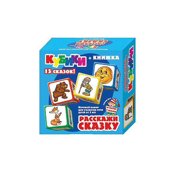 Кубики Расскажи сказку, 9 элементов + книжка, Десятое королевствоРазвивающие игрушки<br>Характеристики:<br><br>• для детей в возрасте: от 2 лет<br>• в наборе: 9 кубиков, книжка <br>• размер кубика: 8х8 см.<br>• материал: пластик<br>• размер упаковки: 26х25х8,5 см.<br>• вес: 535 гр.<br><br>Кубики «Расскажи сказку» предназначены для самых маленьких. В наборе представлено 9 больших красочных кубиков с нанесенными на грани картинками с изображением сказочных персонажей и предметами из сказок, а также книжка со сказками, в которой жирным шрифтом выделены герои и вещи, изображенные на кубиках. <br><br>Согласно авторской методике, малыш может подбирать картинки на кубиках в соответствии с развитием сюжета сказок, или придумать свою историю и расставить героев самостоятельно. Размер кубиков оптимален для маленьких детских рук. <br><br>Кубики не имеют острых углов. Они легкие и прочные. Кубики изготовлены из высококачественного пластика, окрашены устойчивыми яркими нетоксичными красителями, которые и не истираются со временем.<br><br>Играя с кубиками, малыш познакомится с пятнадцатью русскими народными сказками, разовьет речь, память, внимательность, творческие способности, научится говорить целыми предложениями и составлять связный рассказ по картинкам.<br><br>Кубики «Расскажи сказку», 9 элементов + книжка, Десятое королевство можно купить в нашем интернет-магазине.<br>Ширина мм: 255; Глубина мм: 245; Высота мм: 85; Вес г: 621; Возраст от месяцев: 24; Возраст до месяцев: 2147483647; Пол: Унисекс; Возраст: Детский; SKU: 6723912;
