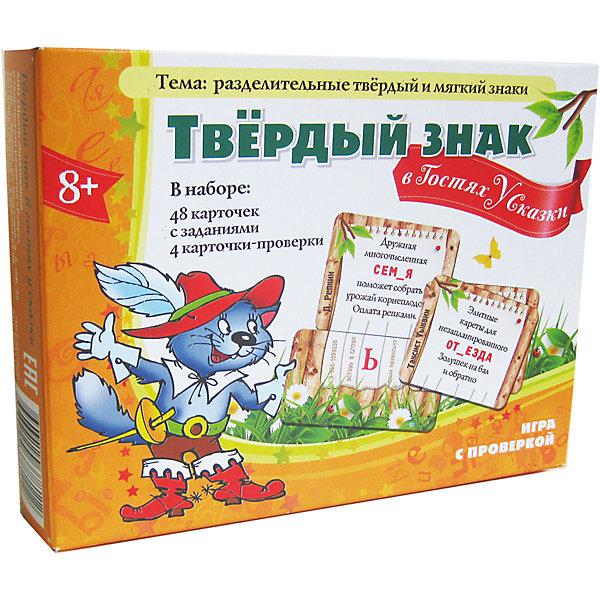 Твердый знак в гостях у сказки, Игротека Татьяны БарчанОбучающие карточки<br>Твердый знак в гостях у сказки, Игротека Татьяны Барчан.<br><br>Характеристики:<br><br>• Для детей в возрасте: от 8 до 12 лет<br>• В комплекте: 48 карточек с объявлениями, 4 проверочных карточки, инструкция<br>• Тема: Разделительный твердый и мягкий знаки<br>• Материал: плотный качественный картон<br>• Производитель: ЦОТР Ребус (Россия)<br>• Упаковка: картонная коробка<br>• Размер упаковки: 135х177х41 мм.<br>• Вес: 208 гр.<br><br>В игре Твердый знак в гостях у сказки детям предлагается закрепить свои знания о правописании разделительных знаков и потренироваться на необычном не учебном материале. В наборе 48 карточек с объявлениями сказочных героев. В объявлениях есть словарные и многозначные слова, а также устаревшие названия с редким толкованием, в которые надо вставить мягкий или твёрдый знак. <br><br>Карточки с объявлениями могут находиться у ведущего или лежать на столе рубашками вверх. Задача игроков - определить пропущенную букву и проверить правильность своего ответа по карточке-проверке. Если знак назван, верно - игрок зарабатывает одно очко и забирает карточку себе. <br><br>Игра развивает память, внимание и расширяет словарный запас. Она послужит отличным подарком, и может быть использована при проведении викторин и конкурсов, а также для семейного досуга.<br><br>Игру Твердый знак в гостях у сказки, Игротека Татьяны Барчан можно купить в нашем интернет-магазине.<br>Ширина мм: 180; Глубина мм: 135; Высота мм: 40; Вес г: 210; Возраст от месяцев: 96; Возраст до месяцев: 144; Пол: Унисекс; Возраст: Детский; SKU: 6751370;