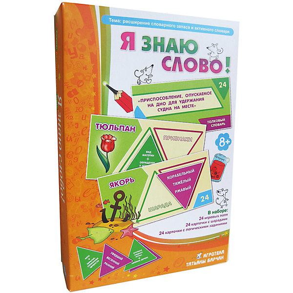 Я знаю слово!, Игротека Татьяны БарчанИгры со словами<br>Я знаю слово!, Игротека Татьяны Барчан.<br><br>Характеристики:<br><br>• Для детей в возрасте: от 8 лет<br>• В комплекте: 24 зелёных треугольных карточек с шарадами, 24 фиолетовых карточек с прилагательными, 24 игровых поля, инструкция<br>• Тема: Расширение словарного запаса и активного словаря<br>• Материал: плотный качественный картон<br>• Производитель: ЦОТР Ребус (Россия)<br>• Упаковка: картонная коробка<br>• Размер упаковки: 270х180х40 мм.<br>• Вес: 334 гр.<br><br>Всем нам нравится играть со словами: читать наоборот, выстраивать в кроссворды, прятать в ребусах. В игре Я знаю слово! нужно увидеть в одном слове два других - «разгадать шараду». Одно из этих слов может оказаться незнакомым. Но тем и хороша игра: она заставляет задуматься, узнать новое слово и запомнить его. <br><br>Игра проходит по принципу лото. Ведущий зачитывает толкование двух слов на зелёных карточках – загадывает шараду, а игроки находят отгадку на своих игровых полях. К этому слову-отгадке ещё надо подобрать три признака (фиолетовые карточки с прилагательными). <br><br>Игра научит слушать, думать и обосновывать свой ответ, расширит словарный запас, обогатит речь. Она послужит отличным подарком, и может быть использована при проведении викторин и конкурсов, а также для семейного досуга.<br><br>Игру Я знаю слово!, Игротека Татьяны Барчан можно купить в нашем интернет-магазине.<br>Ширина мм: 270; Глубина мм: 180; Высота мм: 40; Вес г: 330; Возраст от месяцев: 84; Возраст до месяцев: 144; Пол: Унисекс; Возраст: Детский; SKU: 6751377;