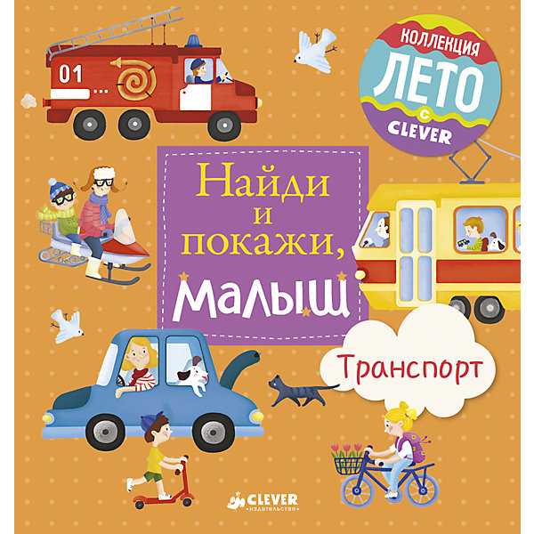 Clever Найди и покажи, малыш: Транспорт, Clever clever книжка найди и покажи малыш цвета и числа clever