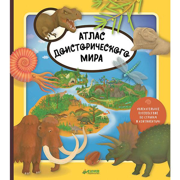 Clever Атлас доисторического мира, Clever clever коллекция костей динозавры и другие доисторические животные р колсон