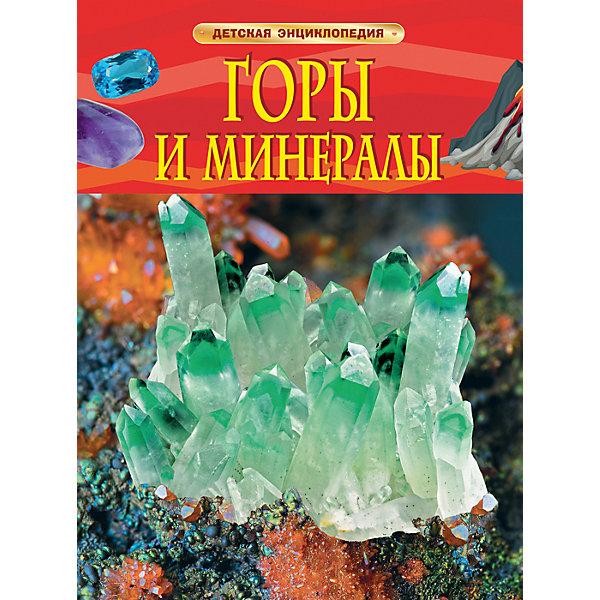 Росмэн Детская энциклопедия Горы и минералы
