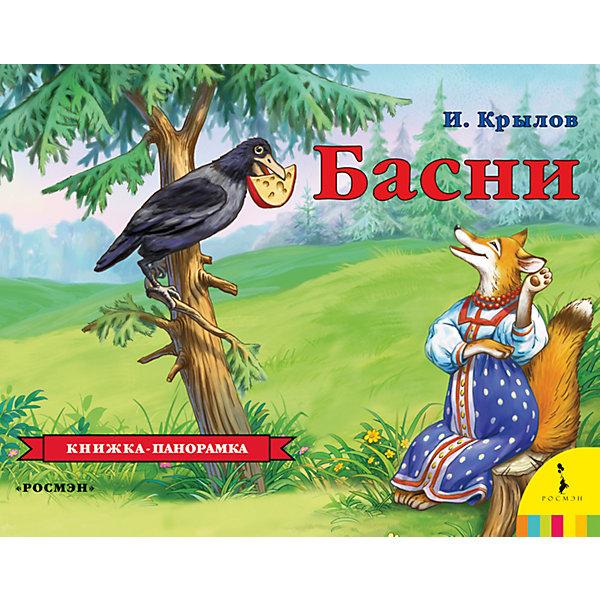 Росмэн Книжка-панорамка басни И.А. Крылова