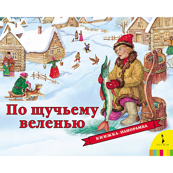 Росмэн По щучьему веленью, серия «Все-все-все для малышей» пономаренко п худ по щучьему веленью русская народная сказка