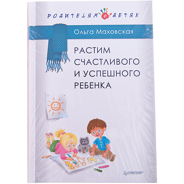 ПИТЕР Растим счастливого и успешного ребенка питер книга медицинская карта ребенка