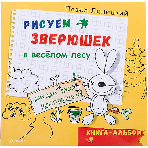 Купить Рисуем зверюшек в весёлом лесу, ПИТЕР, Россия, Унисекс