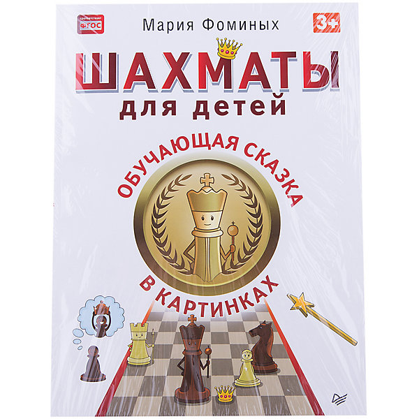 Купить Шахматы для детей, ПИТЕР, Россия, Унисекс