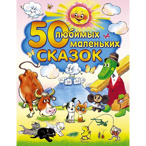 Издательство АСТ 50 любимых маленьких сказок