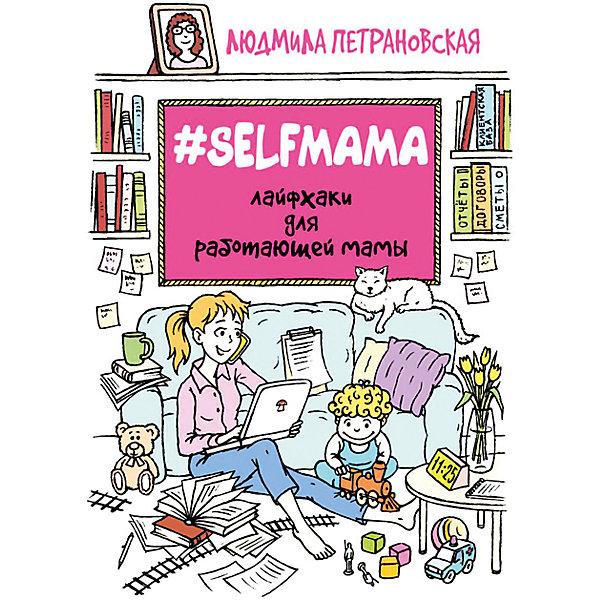 Издательство АСТ Selfmama: Лайфхаки для работающей мамы, Людмила Петрановская