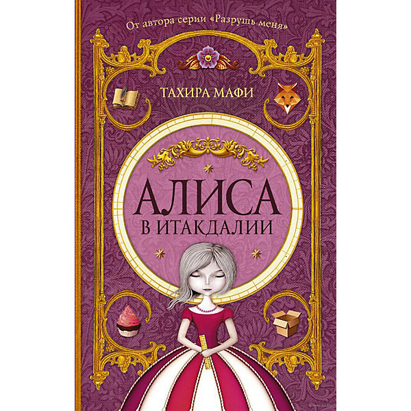 Издательство АСТ Алиса в Итакдалии, Тахира Мафи