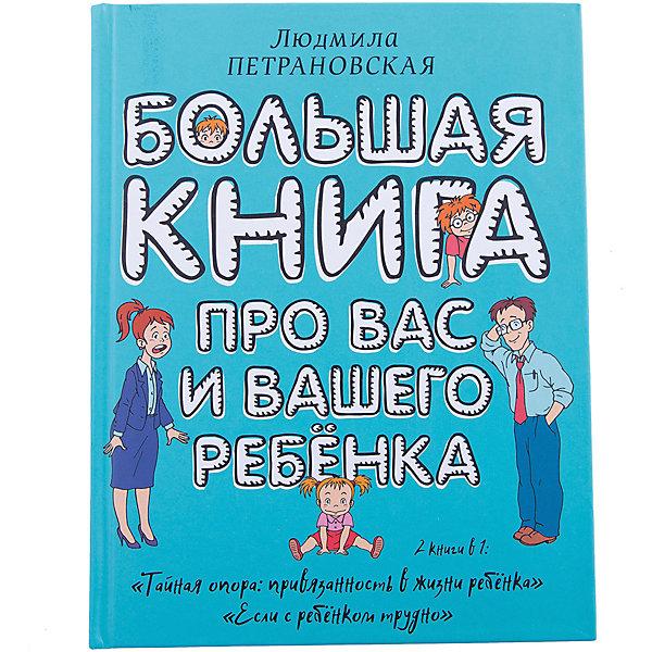 Издательство АСТ Большая книга про вас и вашего ребенка, Людмила Петрановская