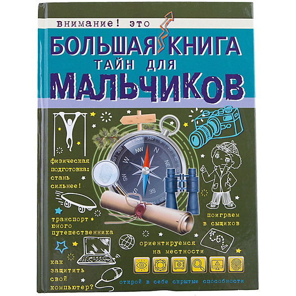 Большая книга тайн для мальчиков, Издательство АСТДетские энциклопедии<br>Характеристики товара:<br><br>• ISBN:9785171016968;<br>• возраст: от 7 лет;<br>• иллюстрации: цветные;<br>• обложка: твердая;<br>• бумага: офсет;<br>• количество страниц: 160;<br>• формат: 28х21х1 см.;<br>• вес: 988 гр.;<br>• автор: Мерников А., Пирожник С.;<br>• издательство:  АСТ;<br>• страна: Россия.<br><br>«Большая книга о науке для мальчиков» - это научно-популярное издание, написанное простым и понятным языком, поможет мальчику стать настоящим знатоком в таких вопросах, как:  «Как уметь за себя постоять и при этом оставаться галантным и воспитанным?»,  «Как работает детектор лжи? «Как прочесть невидимое послание?», «Как зарядить батарейку и восстановить CD- и DVD-диски?», «Что такое азимут и как его вычислить?»,  «Как изготовить фоторобот?», «Как собственными руками сделать компас, телефон или часы?»,  «В чем же заключается секрет знаменитого дедуктивного метода?» и во многих других.<br><br>Благодаря этой прекрасно иллюстрированной книге ваш ребенок справится с любыми трудностями. Она, открыв все «мальчишеские» тайны, поможет овладеть множеством полезных умений.<br><br>Отличный выбор как для подарка, так и для собственного использования, с целью обогащения кругозора.<br><br>«Большая книга о науке для мальчиков», 160 стр., авт. Мерников А., Пирожник С., изд. АСТ, можно купить в нашем интернет-магазине.<br>Ширина мм: 280; Глубина мм: 210; Высота мм: 80; Вес г: 986; Возраст от месяцев: 84; Возраст до месяцев: 2147483647; Пол: Мужской; Возраст: Детский; SKU: 6848244;