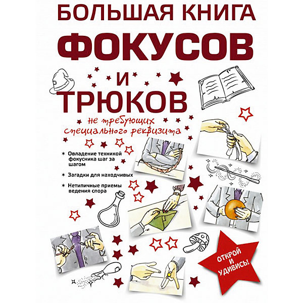 Большая книга фокусов и трюковДетские энциклопедии<br>Характеристики товара:<br><br>• ISBN:9785170838837;<br>• возраст: от 7 лет;<br>• иллюстрации: цветные;<br>• обложка: твердая;<br>• бумага: офсет;<br>• количество страниц: 160;<br>• формат: 28х21х8 см.;<br>• вес: 880 гр.;<br>• автор: Торманова А.С.;<br>• издательство:  АСТ;<br>• страна: Россия.<br><br>«Большая книга фокусов и трюков» - в этой книге описано все, чтобы стать настоящим фокусником и овладеть мастерством магии и волшебства.<br><br>Для большей части трюков, описанных в книге, не потребуется какого-то особого реквизита — вполне подойдут подручные средства. Исполнение «номеров» пошагово прокомментировано и проиллюстрировано, так что их освоение не составит большого труда.<br><br>Знания и навыки, любопытные загадки и нетипичные приемы ведения спора несомненно пригодятся вам чтобы весело провести время с друзьями и произвести приятное впечатление. Книга отлично подойдет в качестве оригинального подарка.<br><br>«Большая книга фокусов и трюков», 160 стр.,  авт.Торманова А.С., изд. АСТ, можно купить в нашем интернет-магазине.<br>Ширина мм: 280; Глубина мм: 210; Высота мм: 80; Вес г: 1053; Возраст от месяцев: 84; Возраст до месяцев: 2147483647; Пол: Унисекс; Возраст: Детский; SKU: 6848245;