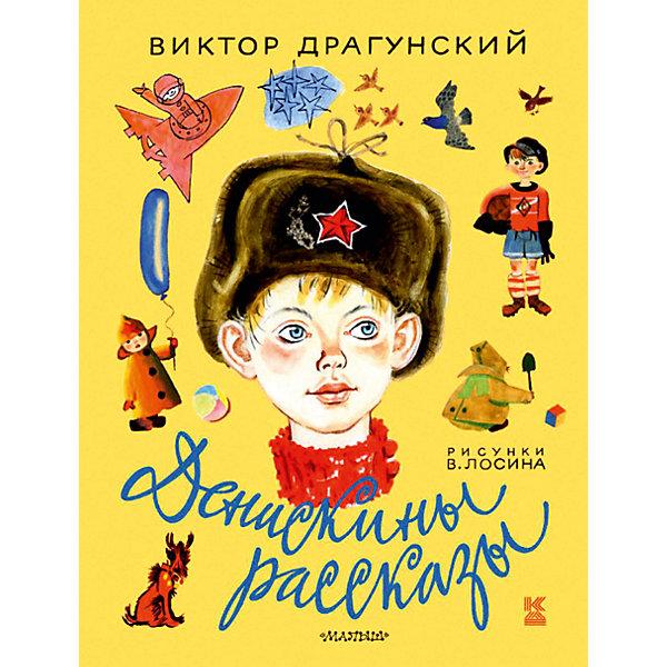 Издательство АСТ Денискины рассказы, Виктор Драгунский
