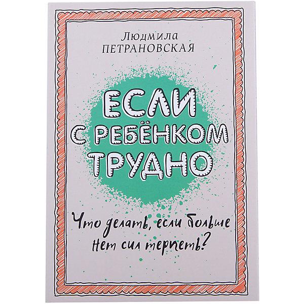 Издательство АСТ Если с ребенком трудно, Людмила Петрановская