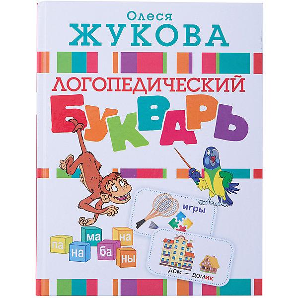 Издательство АСТ Логопедический букварь, Олеся Жукова