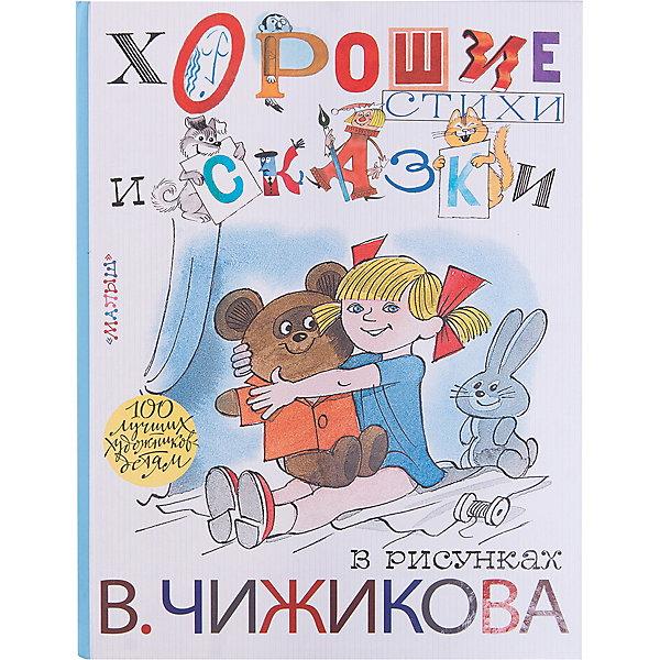Издательство АСТ Хорошие стихи и сказки в рисунках В. Чижикова