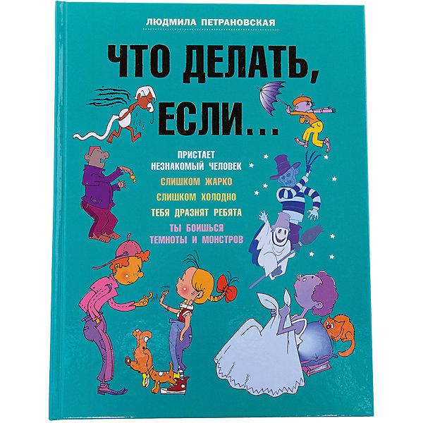 Издательство АСТ Что делать, если..., Людмила Петрановская