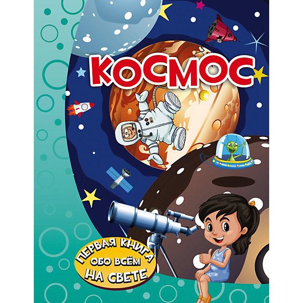 Издательство АСТ Энциклопедия для малышей Космос