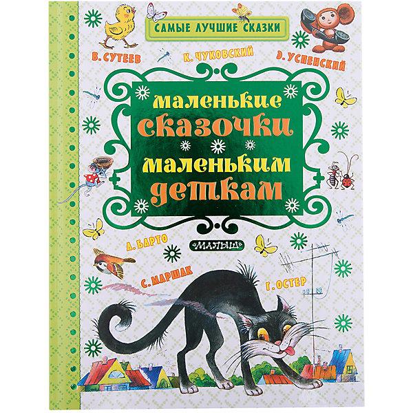Издательство АСТ Маленькие сказочки маленьким деткам, ил. В. Сутеева цены онлайн
