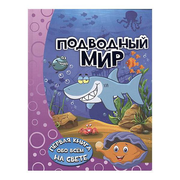 Энциклопедия для малышей Подводный мирОзнакомление с окружающим миром<br>Характеристики товара:<br><br>• ISBN:9785170983650;<br>• возраст: от 4 лет;<br>• иллюстрации: цветные;<br>• обложка: твердая;<br>• бумага: офсет;<br>• количество страниц: 160;<br>• формат:26х20х2 см.;<br>• вес: 860 гр.;<br>• автор: Барановская И.Г.;<br>• издательство:  АСТ;<br>• страна: Россия.<br><br>«Подводный мир» -  красочная книга понравится каждому малышу, ведь она отправит его в увлекательнейшее путешествие в подводный мир, где он познакомится с необычными обитателями морского царства, изучит их образ жизни и повадки.<br><br>Маленький читатель получит ответы на множество вопросов: как плавают и каким образом дышат рыбы под водой, кто обитает на самом дне, а кто предпочитает жить у поверхности, что едят подводные жители и как они охотятся, каким образом передвигаются моллюски, а каким — морские ежи, почему рыба-парусник так называется и неужели летучие рыбы на самом деле могут летать. <br><br>Текст книги написан интересным, а главное, понятным и доступным языком — специально для дошколят. А красочные иллюстрации непременно понравятся детишкам: подводные обитатели представлены на них забавными и очень милыми. <br><br>Отличный выбор как для подарка, так и для собственного использования с целью обогащения кругозора.<br><br>«Подводный мир», 160 стр., авт. Барановская И.Г., Изд. АСТ  можно купить в нашем интернет-магазине.<br>Ширина мм: 255; Глубина мм: 197; Высота мм: 160; Вес г: 87; Возраст от месяцев: 48; Возраст до месяцев: 2147483647; Пол: Унисекс; Возраст: Детский; SKU: 6848315;