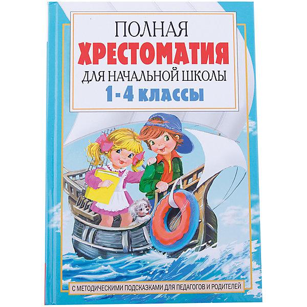 Издательство АСТ Полная хрестоматия для начальной школы, 1-4 классы, Книга 2