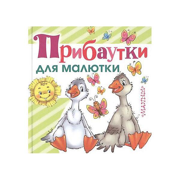 Издательство АСТ Прибаутки для малютки издательство аст английский язык большой самоучитель для самых маленьких
