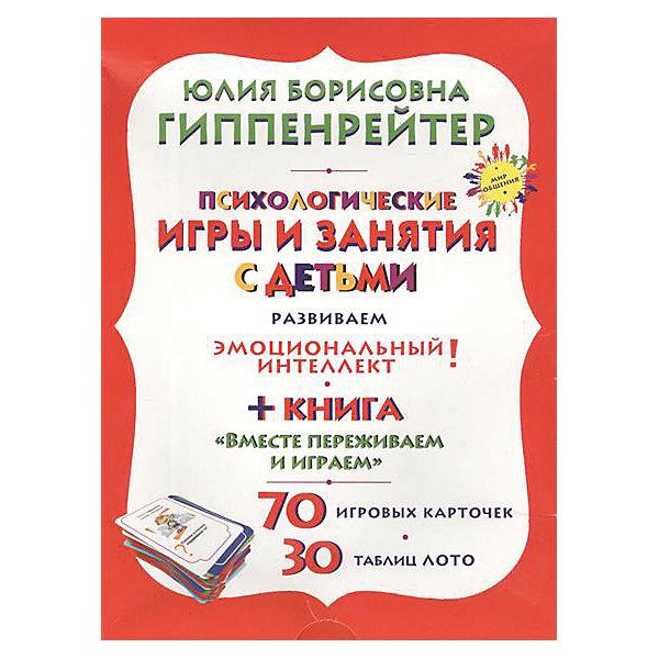 Психологические игры и занятия с детьми, Ю. ГиппенрейтерДетская психология и здоровье<br>• ISBN:9785170838332;<br>• возраст: от  6 лет;<br>• иллюстрации: цветные;<br>• обложка: мягкая глянцевая;<br>• бумага: офсет;<br>• количество страниц: 96;<br>• формат: 18х12х1 см.;<br>• вес: 560 гр.;<br>• автор: Гиппенрейтер Ю.Б.;<br>• издательство:  АСТ;<br>• страна: Россия.<br><br>«Психологические игры и занятия с детьми» - комплект психолгических игр от известного педагога и семейного психолога Гиппенрейтер Ю.Б. Замысел комплекта помочь родителям в организации живого эмоционального и развивающего общения с ребенком. <br><br>В предлагаемых играх дети вместе со взрослым погружются в мир эмоций - делятся своими переживаниями, учатся называть, осознавать и различать оттенки чувств, понимать переживания других. Комплект содержит - 30 таблиц лото, 70 игровых карточек, книгу Вместе переживаем и играем.<br><br>Отличный выбор как для подарка, так и для собственного использования.<br><br>«Психологические игры и занятия с детьми», 96 стр., авт. Гиппенрейтер Ю.Б., Изд. АСТ можно купить в нашем интернет-магазине.<br>Ширина мм: 180; Глубина мм: 120; Высота мм: 100; Вес г: 56; Возраст от месяцев: 84; Возраст до месяцев: 2147483647; Пол: Унисекс; Возраст: Детский; SKU: 6848323;