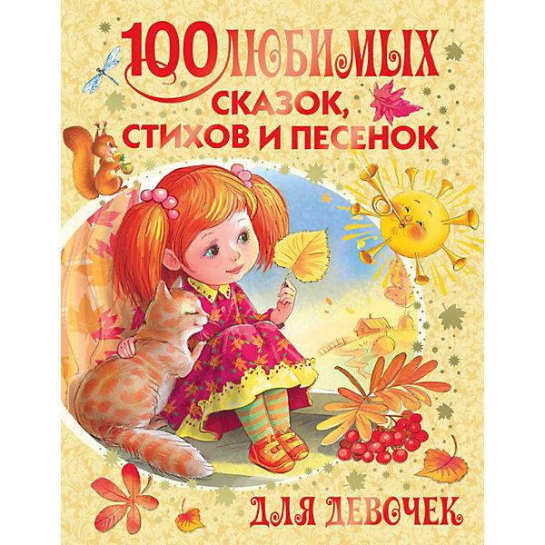 Купить 100 любимых сказок, стихов и песенок для девочек, Издательство АСТ, Россия, Женский