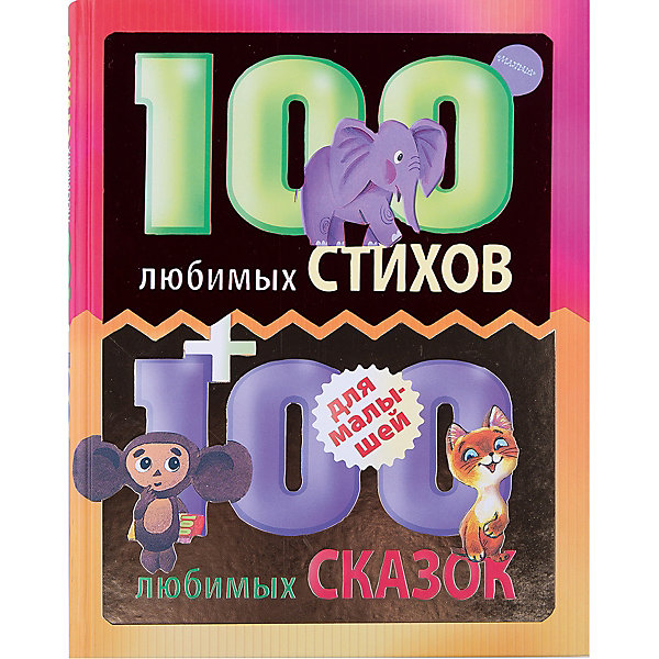Издательство АСТ 100 любимых стихов и 100 любимых сказок для малышей книги издательство аст сказки для малышей