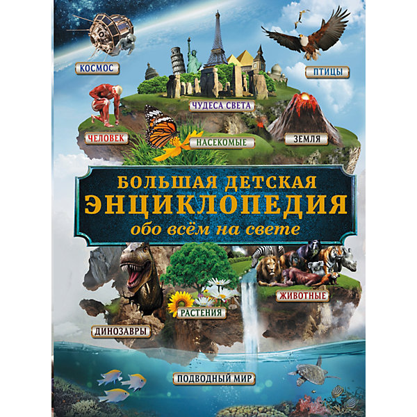Издательство АСТ Большая детская энциклопедия обо всем на свете