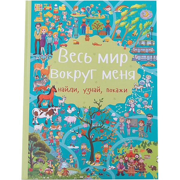 Весь мир вокруг меня: найди, узнай, покажиПервые книги малыша<br>• ISBN:9785171001285;<br>• возраст: от 4 лет;<br>• иллюстрации: цветные;<br>• обложка: твердый переплёт;<br>• бумага: офсет;<br>• количество страниц: 64;<br>• формат: 28х21х1 см.;<br>• вес: 450 гр.;<br>• автор: Барановская И.Г.;<br>• издательство:  АСТ;<br>• страна: Россия.<br><br>«Весь мир вокруг меня» - это не просто познавательная книга, а интересная игра для вашего малыша. Ведь именно игра знакомит его с окружающим миром, развивает фантазию, тренирует память и раскрывает творческие способности. Каждый разворот книги — это красочные иллюстрации, объединенные одним сюжетом, рассказывающим о жизни на планете Земля. <br><br>Листая страницы, ребенок лучше узнает дом, в котором живет, прогуляется по улицам города, отправится в лес, полный ягод и грибов, рассмотрит цветы на лугу. А еще понаблюдает за природными явлениями и научится радоваться любой погоде. Играя, он легко запомнит названия разных предметов, узнает, какие действия совершают люди и животные, научится рассуждать и отвечать на вопросы.<br><br>Наша книга не оставит равнодушными ни детей, ни их родителей, более того благодаря полученным знаниям любой ребёнок обязательно станет самым умным. Отличный выбор как для подарка, так и для собственного использования с целью обогащения кругозора.<br><br>«Весь мир вокруг меня», 64 стр., авт.  Барановская  И.Г., Изд. АСТ  можно купить в нашем интернет-магазине.<br>Ширина мм: 280; Глубина мм: 210; Высота мм: 100; Вес г: 446; Возраст от месяцев: 48; Возраст до месяцев: 72; Пол: Унисекс; Возраст: Детский; SKU: 6848348;