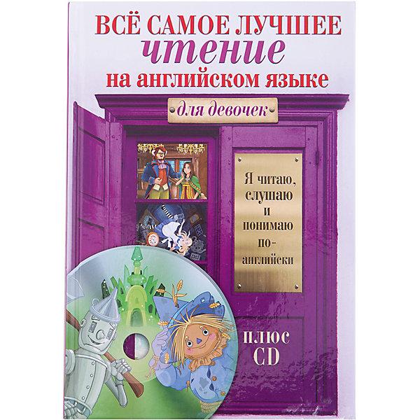 Издательство АСТ Всё самое лучшее чтение на английском языке для девочек + CD большая книга самых лучших сказок на английском языке cd